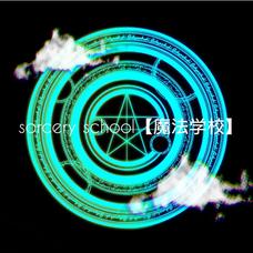 sorcery school【魔法学校】のユーザーアイコン