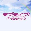 ラブライブ!プロシード!!のユーザーアイコン