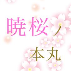 【即合否】暁桜ノ本丸【刀剣乱舞ユニット】のユーザーアイコン