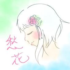 愁花❇️'s user icon