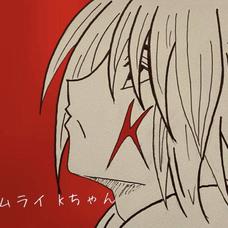🍎𓃹🦔侍Kちゃん໒꒱· ゚のユーザーアイコン