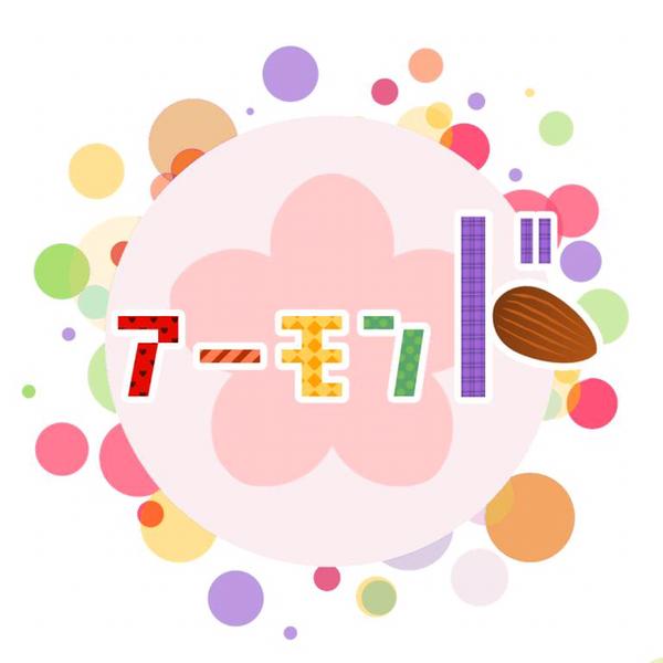 アーモンド【公式】のユーザーアイコン