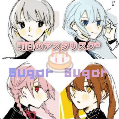 明日のアスタリスク-カワボユニット-🎂sugar sugarのユーザーアイコン