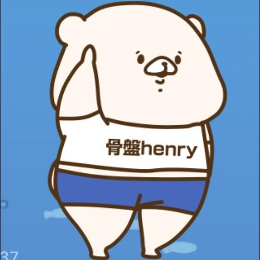 骨盤henry(ちとのんびり期間🥰たま〜に顔出します)のユーザーアイコン