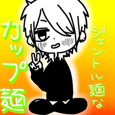 カップ麺's user icon