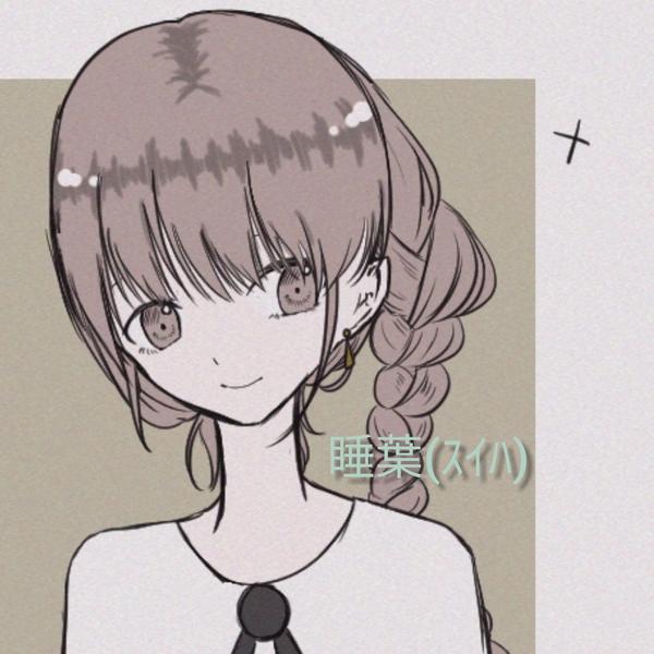 睡葉 ( スイハ )                              ❨元ぷぷ❩のユーザーアイコン