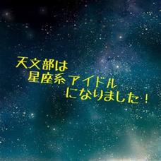 天文部は星座系アイドルになりました!のユーザーアイコン