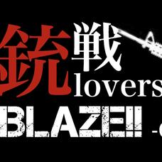銃モチーフサバイバルユニット・銃戦lovers BLAZE!!のユーザーアイコン