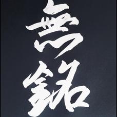 🔥無銘(むめい)'s user icon