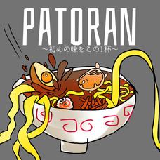 patoranのユーザーアイコン