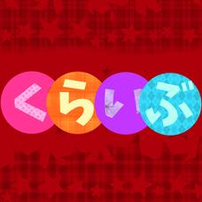 くらいぶ!'s user icon