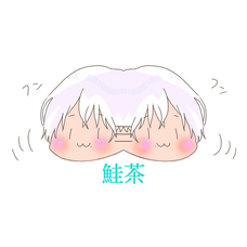 鮭茶ʕ⁎̯͡⁎ʔ༄˚✧₊⁎⁺˳✧ 絵師さん探し中!!のユーザーアイコン