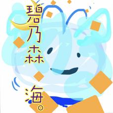 碧乃森 海。🎁MV計画参加中🎁's user icon