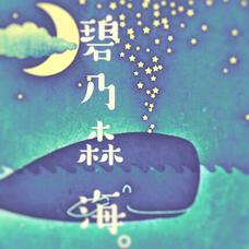 碧乃森 海。▫️アオノモリメル▫️のユーザーアイコン