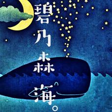碧乃森 海。アオノモリメル。のユーザーアイコン