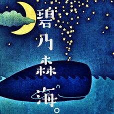 碧乃森 海。のユーザーアイコン