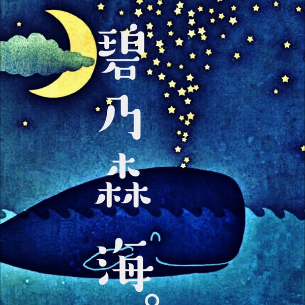 碧乃森 海。Aonomori Mel.のユーザーアイコン