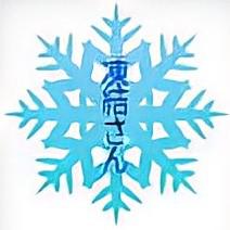凍結さんのユーザーアイコン