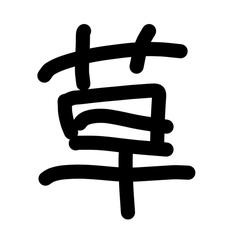 草の人's user icon