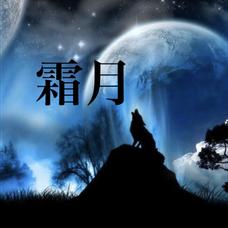 霜月-shimotsuki-のユーザーアイコン