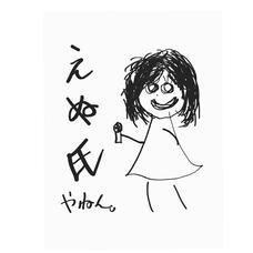 🕸N氏@ぶち殺す特攻隊長のユーザーアイコン