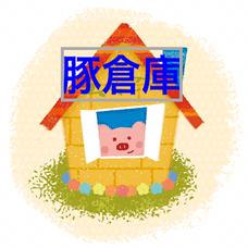 「豚倉庫」のユーザーアイコン