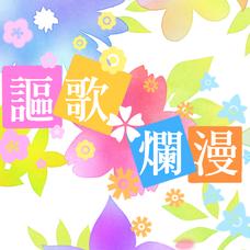 【A3!】 謳歌✿爛漫 【ガチユニット】@劇団員募集中!のユーザーアイコン