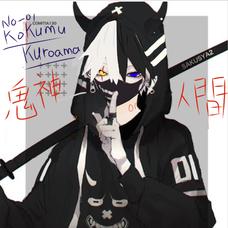 黒夢 黒天(コクム クロアマ)のユーザーアイコン