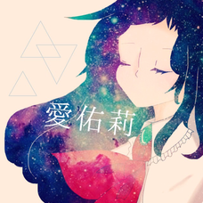 """愛佑莉@""""月のワルツ""""Up⤴'s user icon"""