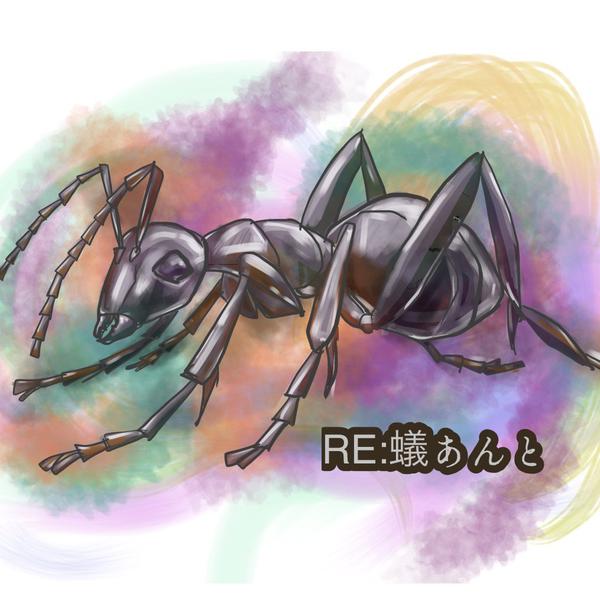 (Re)蟻あんとのユーザーアイコン
