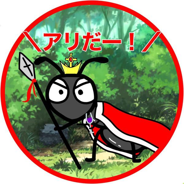 🐜⚡️RE:蟻あんと🧂🐜のユーザーアイコン