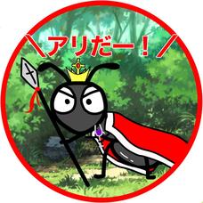 蟻あんと@\アリだー!/のユーザーアイコン