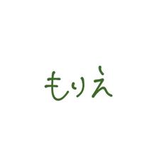 森 絵のユーザーアイコン