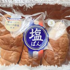 塩ぱんのユーザーアイコン