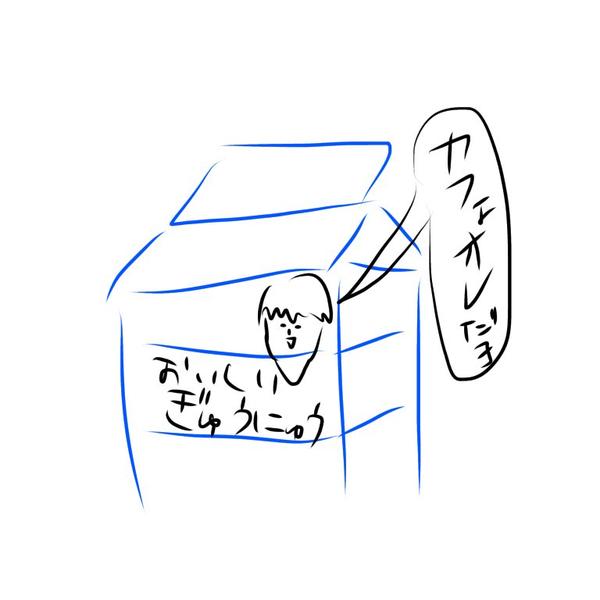 カフェオレのユーザーアイコン