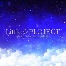 Little☆PLOJECTのユーザーアイコン