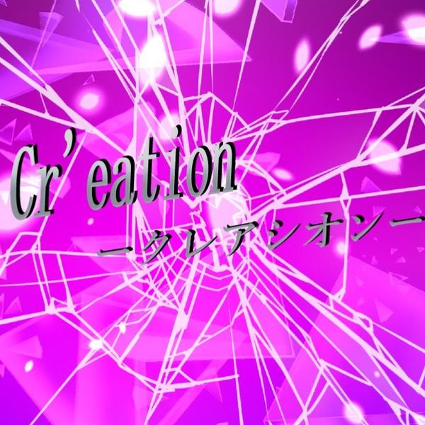 création-クレアシオン-のユーザーアイコン