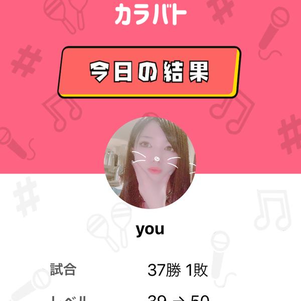 you@歌垢のユーザーアイコン