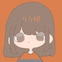 りうりう!のユーザーアイコン