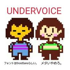 UNDERVOICEのユーザーアイコン