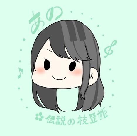 あの✿伝説の枝豆姫 /9月も低浮上ฅ( •ω• ฅ)のユーザーアイコン