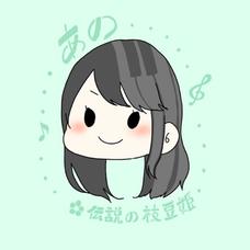 あの✿伝説の枝豆姫 /9月も低浮上ฅ( •ω• ฅ)'s user icon