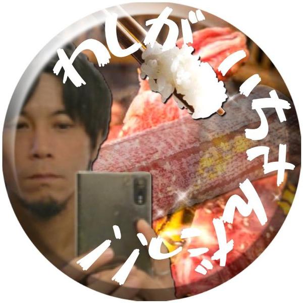いち@貴方の好きがきっとある(*´ω`*)いちくん本舗's user icon