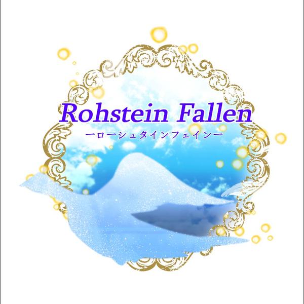 創作アイドル事務所 『Rohstein fallen』のユーザーアイコン