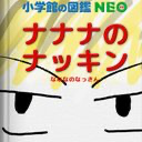 ナナナの鼻歌屋のユーザーアイコン