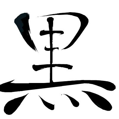 黒木いんがすんがすんのユーザーアイコン