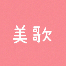 美歌のユーザーアイコン