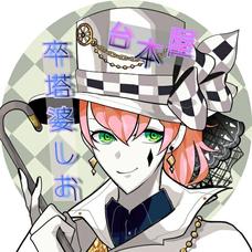 🎩台本屋・卒塔婆しお☕新作2作☔🌧(11/29更新)のユーザーアイコン