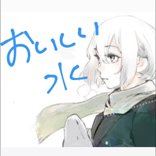 おいしい水's user icon