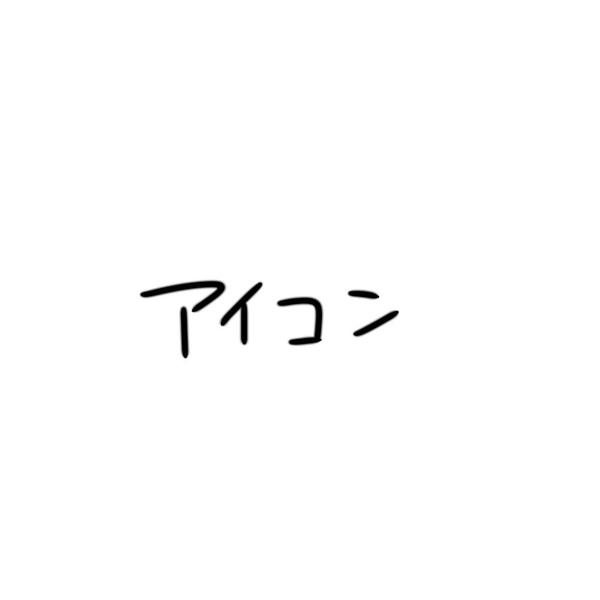 ヨナのユーザーアイコン